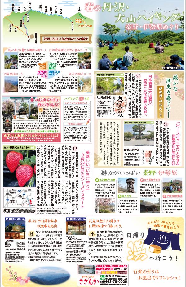 春の特別号7面