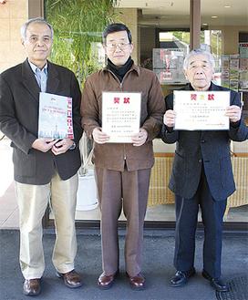 左から佐藤忠弘さん、山田宏秀さん、中嶋雅孝さん