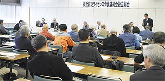 ライセンス取得者40人ほどが参加した設立総会