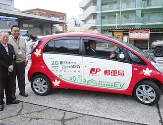 区のマスコット「なしかちゃん」と記念ロゴをあしらったEV車