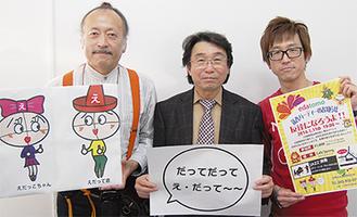 左から鈴木康弘副会長、齋藤篤彦会長、横濱晃治副会長
