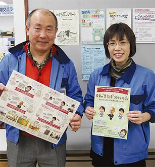 パンフレットを持つスタッフの松尾さんと白石晴美さん