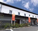 昭和初期の農業倉庫を移築した建物