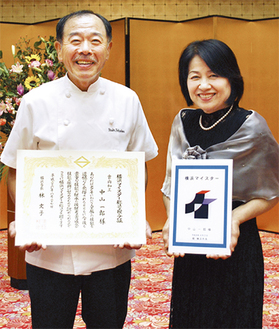 新マイスターの中山さん(左)と妻・初枝さん