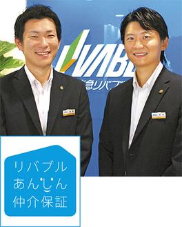 「新築も中古住宅も豊富な物件数です」と井村副センター長(右)、「リニューアルしたのでお気軽にご来店ください」星野さん