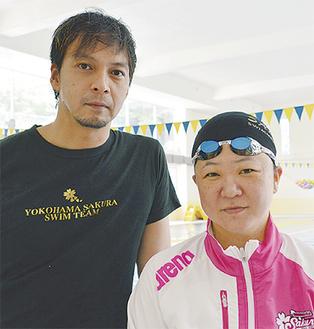 成田さん(右)と堀越コーチ