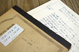 当時の体験がつづられた日記
