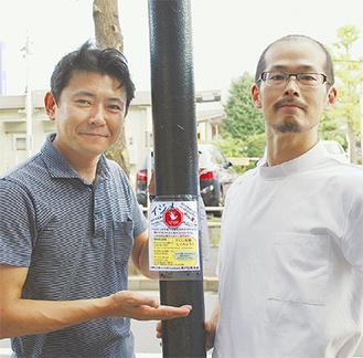 啓発の張り紙を示す植木さん(左)と三好さん