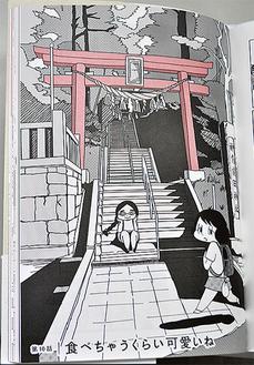 区内にある神社を描いた場面