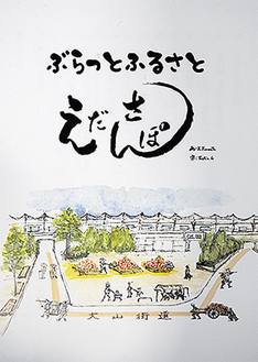 表紙は荏田駅前のイラスト