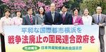 日本共産党横浜市会議員団で戦争法廃止を訴えました(中央が私・大貫)