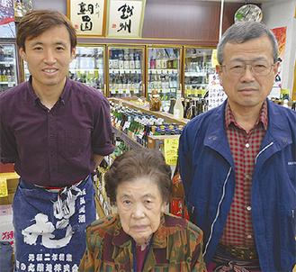 (右から)店主晴彦さん、正子代表、3代目裕治さん
