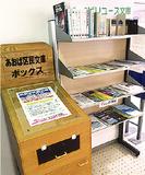 新設置された区民文庫ボックス=美しが丘西地区センター