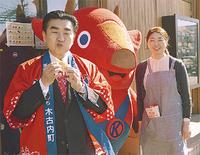 北海道・木古内町をPR