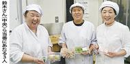 田奈産食材、生かし加工