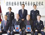 消防団協力の5社初認定