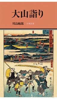新書判216ページ 1000円(税別)