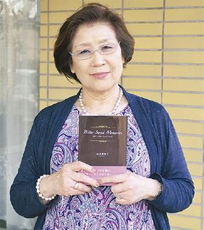 著書を手にする山本さん