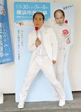 等身大パネルの前でポーズを決める斎藤さん