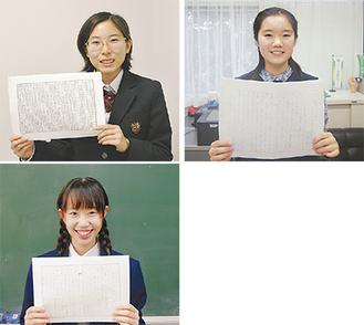 受賞した佐々木さん(上右)春永さん(上左)、川田さん(下)