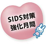 乳幼児突然死症候群(SIDS)って何?