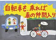 最優秀賞に畠山さん(山内小)