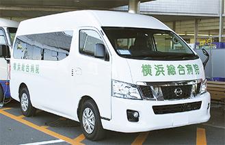 病院の送迎バス(14人乗りワゴン車)を活用