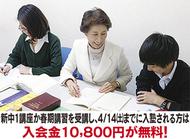 「私立中高一貫校生専門塾」だから出来る!