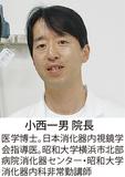大腸・胃がん、早期発見で健康長寿へ