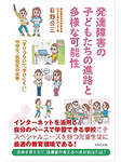 ◎日野校長の新刊『発達障害の子どもたちの進路と多様な可能性』