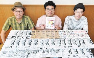 国マガを並べるメンバーの(左から)大木さん、島村さん、安原さん