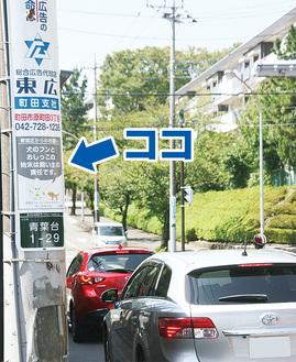 公共メッセージがひと際目を引く青葉区内の地域貢献型広告(桜台交差点そば)