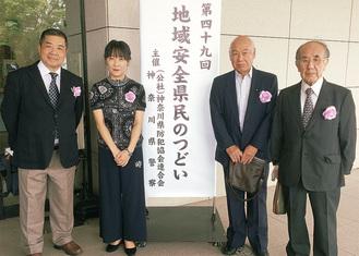 左から大楽さん、守屋さん、依藤さん、柏村さん