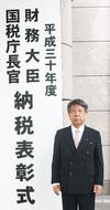 国税庁長官表彰の栄誉