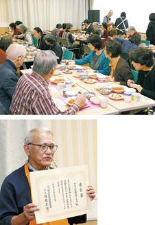 食事会の様子(上)と表彰状を手に報告する齋藤会長
