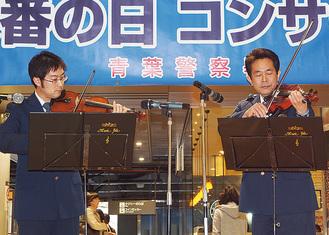 署員のバイオリン演奏=同署提供