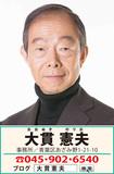 小規模事業者支援で横浜経済の自立を