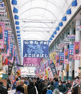 買い物客で賑わう横浜橋通商店街