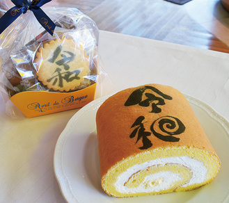 美しが丘のロールケーキ 税込972円焼き菓子「スペシャルセット」税込1296円