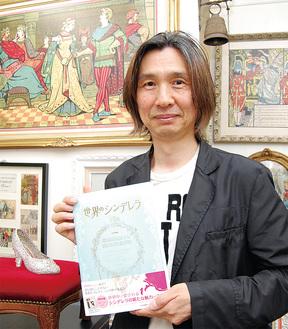 「世界のシンデレラ」を持つ川田さん