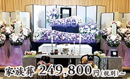 市内最安値の家族葬