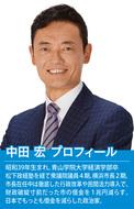 世界の大転換期に日本が進むべき道