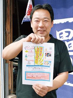 チラシを持つ佐藤さん