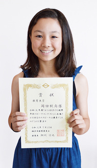 教育長賞の岡田さん