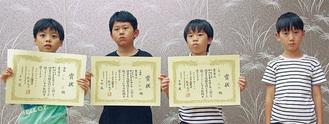 小学生の部で入賞した(左から)山本君、内山君、谷君、檜山君=提供