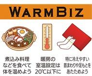 「賢い選択」で快適な冬に