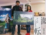 福島を知る写真展
