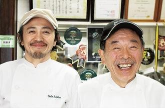 中山一郎さん(右)と2代目の弘治さん