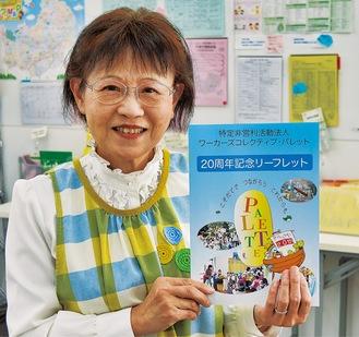 20周年記念リーフレットを持つ山田さん