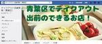 FB内のグループ「テイクアウト店舗情報(青葉区)」